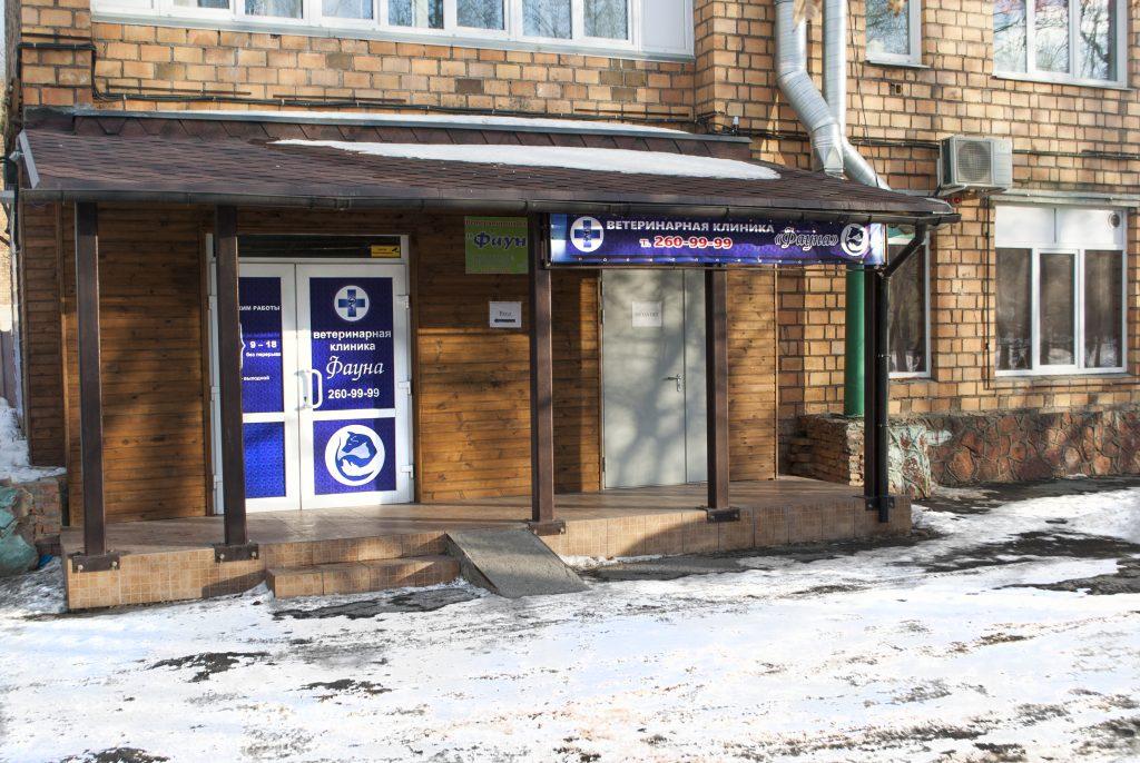 """Ветеринарная клиника """"Фауна"""", Красноярск"""
